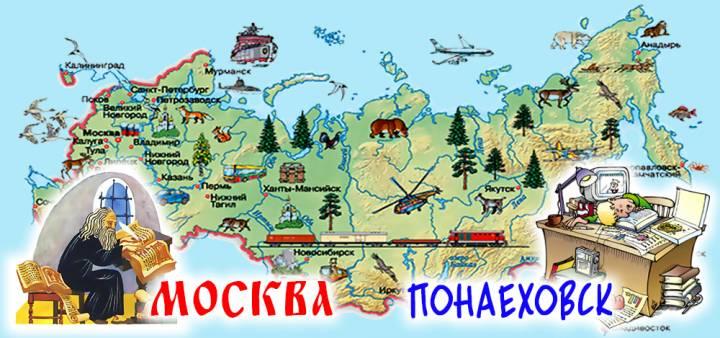 Москва VS Понаеховск