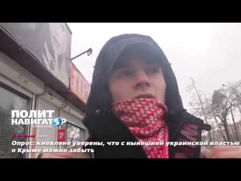 Опрос: киевляне уверены, что с нынешней украинской властью о Крыме можно забыть