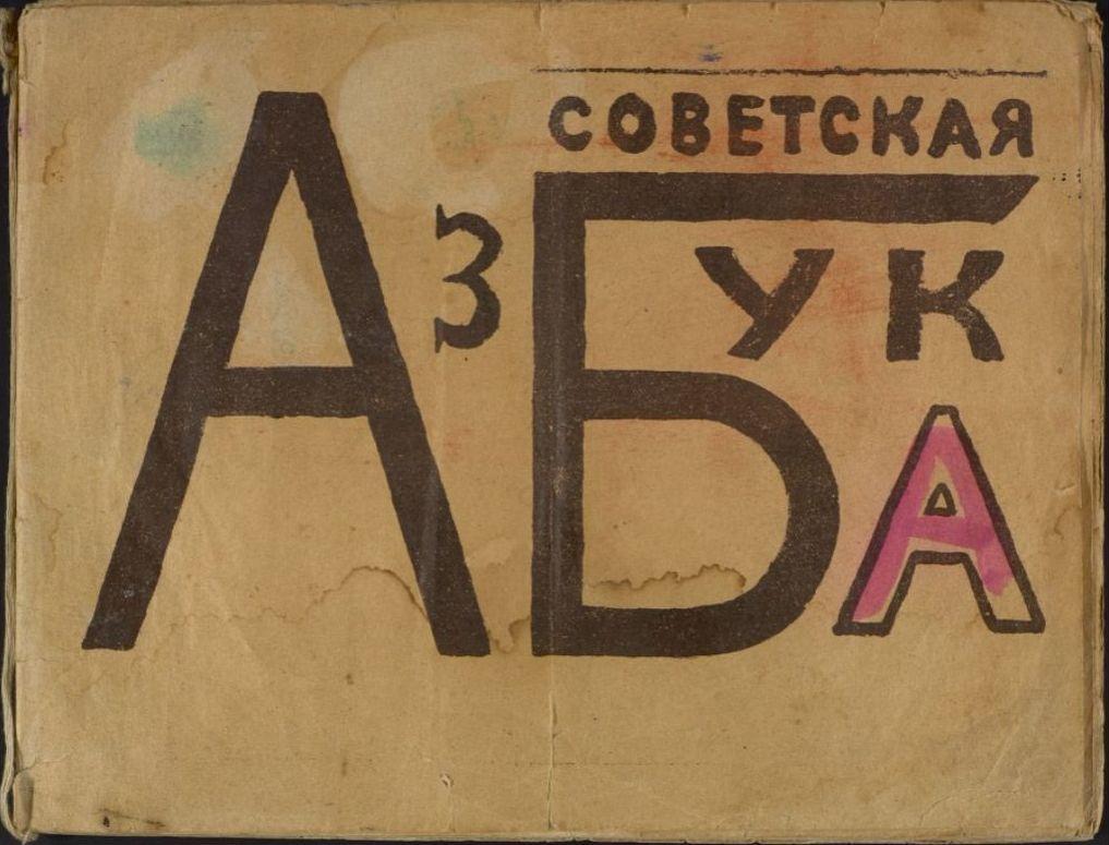 Советская азбука. 1919 год. Автор: Владимир Маяковский