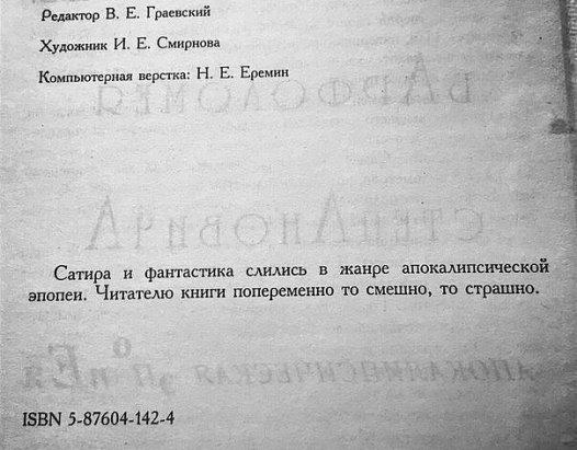 """Савченко внесли на """"Миротворец"""""""