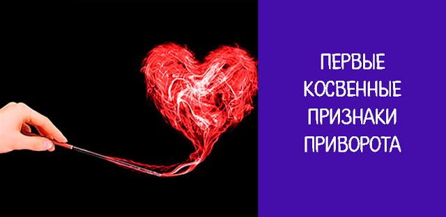 любовь приворот признаки и последствия