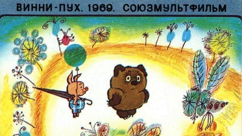Daily Mail: Winnie the Putin! Необычный советский Винни-Пух Милна на британских экранах,спустя 50 лет