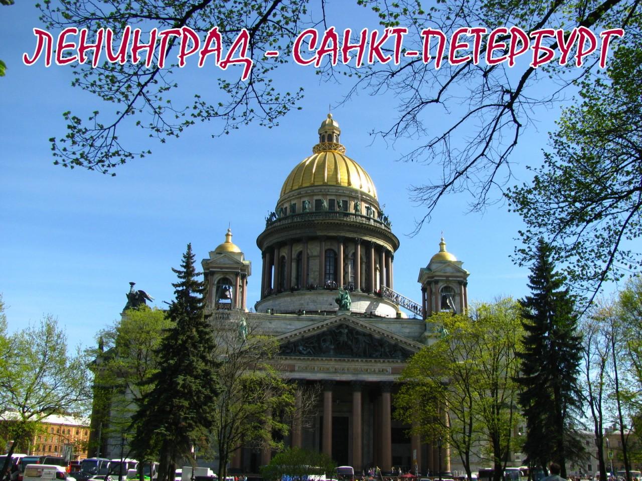 Путешествие, длиною в жизнь - 6: Ленинград, Санкт-Петербург