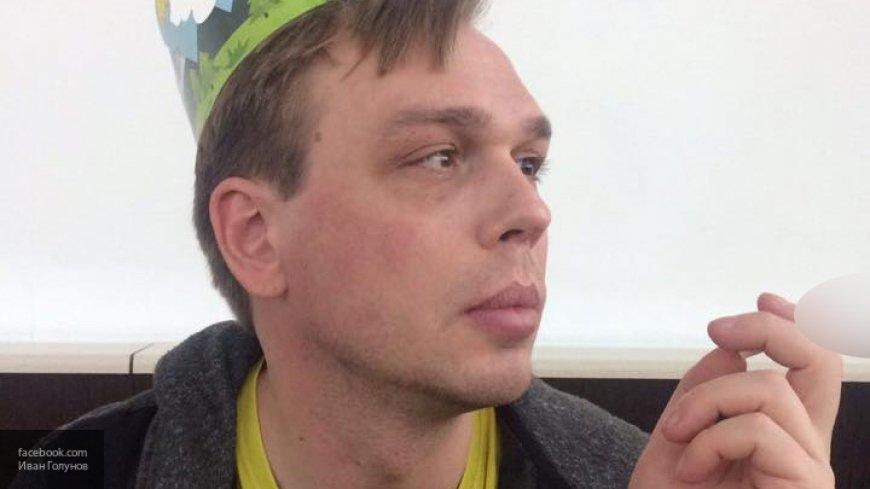 Журналист Голунов будет наказан за нарушение закона РФ, а не за «оппозиционность»