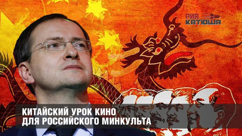 Китайский урок кино для российского минкульта