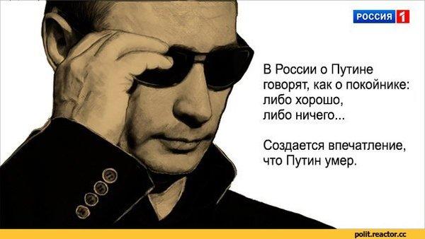 О Путине или хорошо или никак