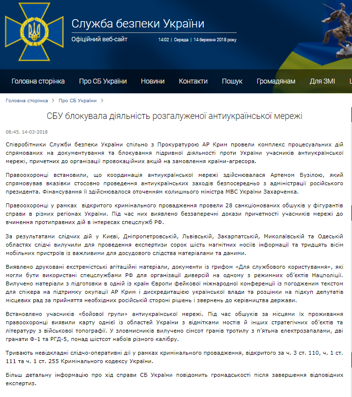 На Украине мухоморы растут п…