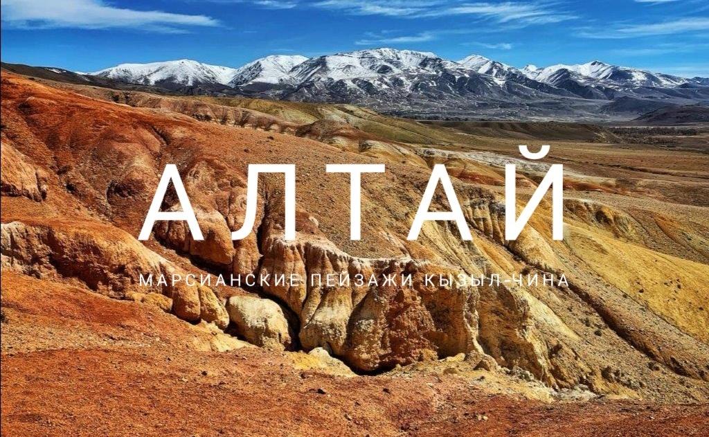 Алтайский дневник. Марсианские пейзажи Кызыл-Чина