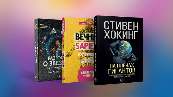 3 новые книги о тайнах мира …