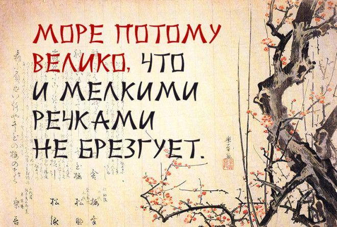 Японская мудрость: 35 фраз, …