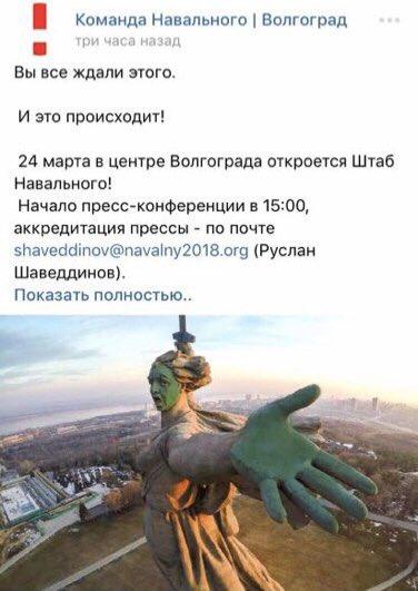"""""""Полиция!!! Полиция!"""": В Волгограде избили Навального за глумление над статуей """"Родина-мать"""""""