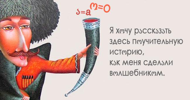 лучшие грузинские шуточные поздравление интернете коллекционеры