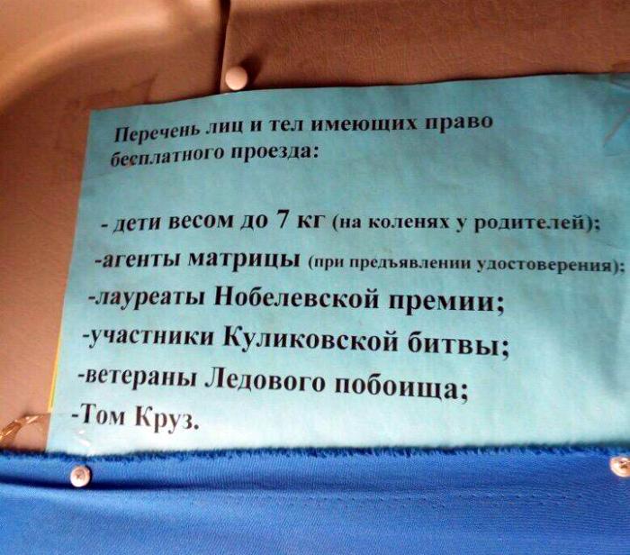 «Не думаю, что Тома Круза интересует бесплатный проезд!» | Фото: fishki.net.