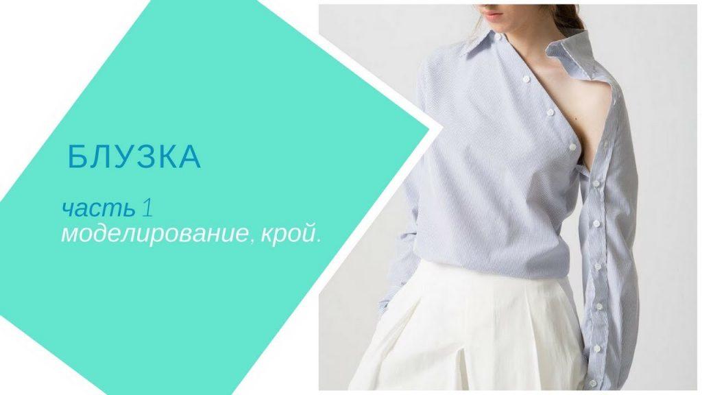 Асимметричеая застёжка в блузке