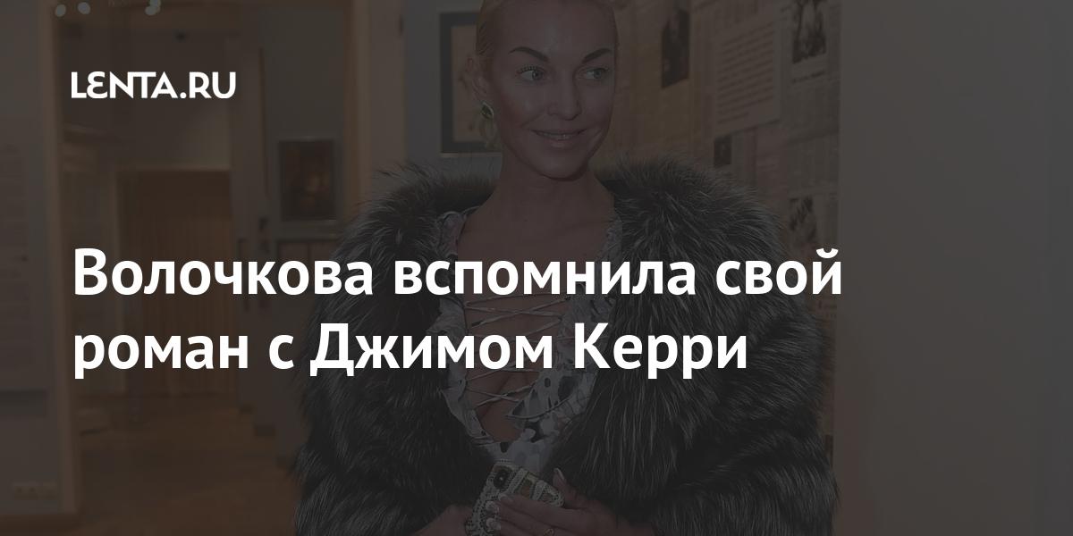 Волочкова вспомнила свой роман с Джимом Керри Культура