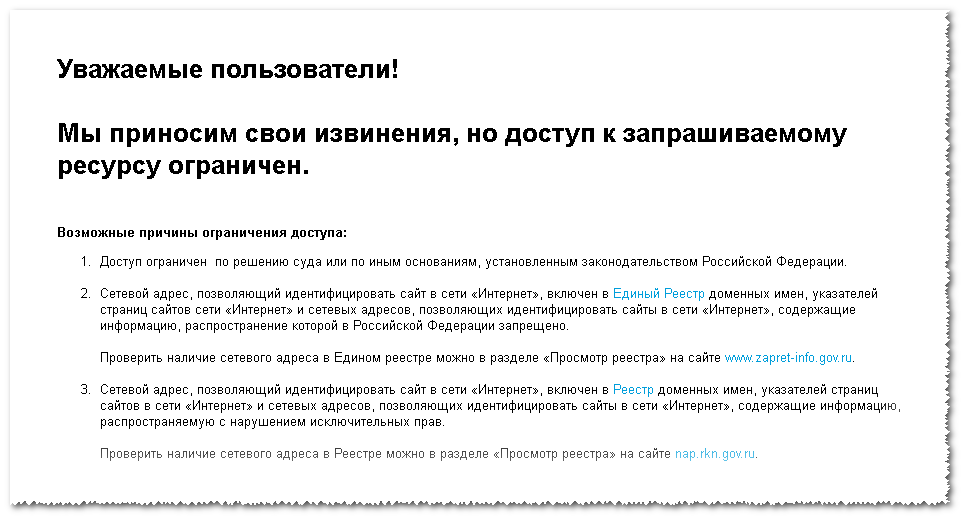 """""""МирТесен"""" заблокирован без предупреждения"""