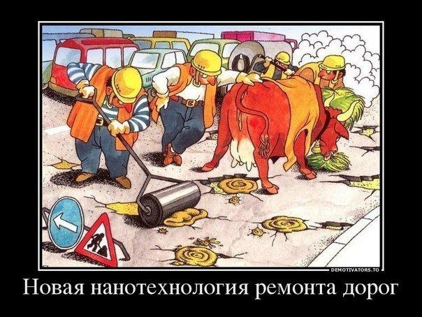 прикольные картинки про строительство дорог смеюсь над человеческой