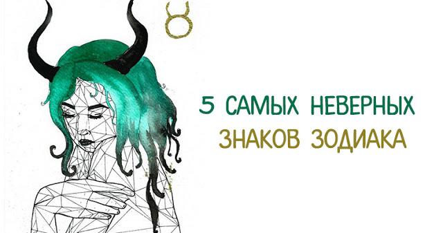 5 самых неверных знаков Зодиака