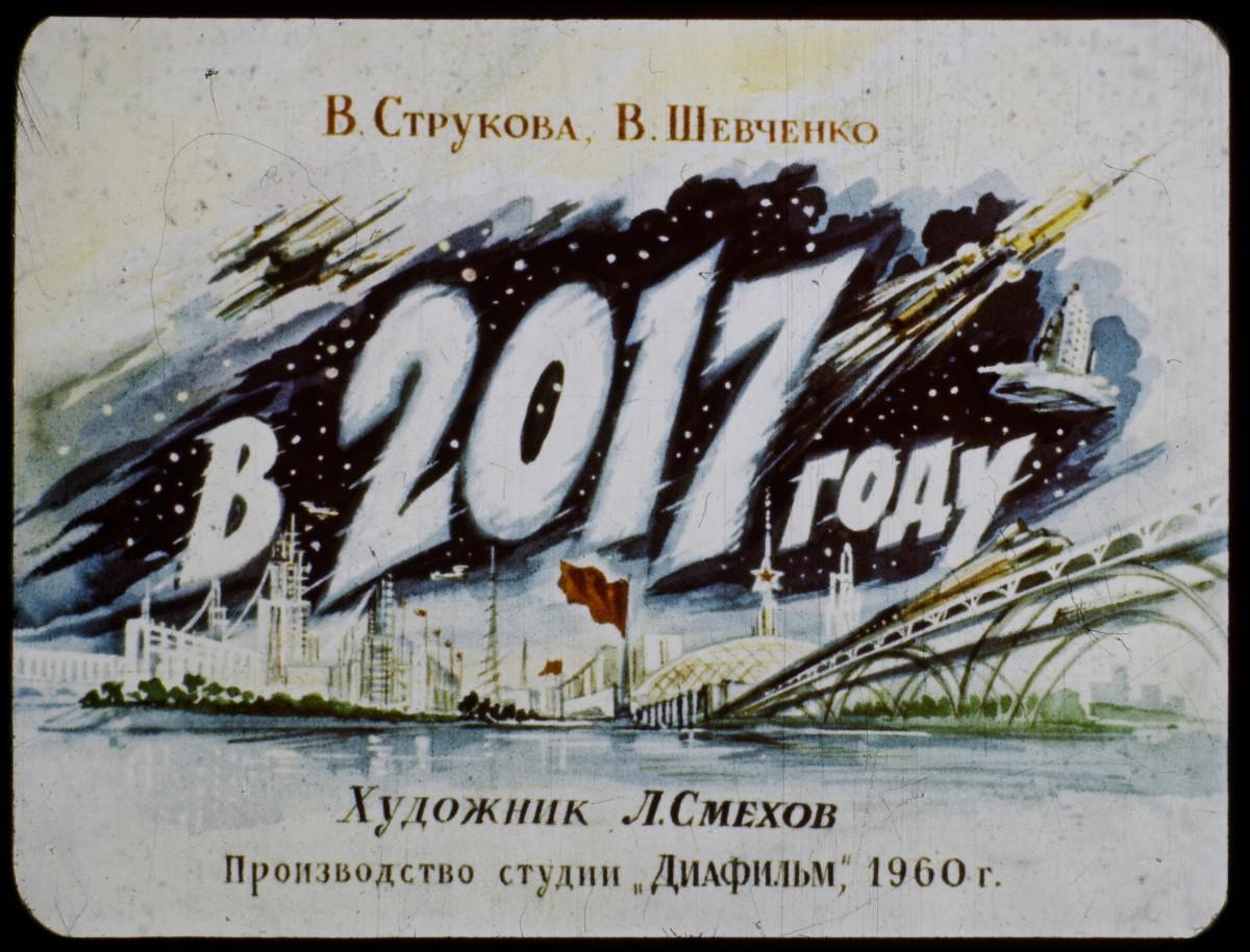 Каким видели 2017-й в советском диафильме 1960 года