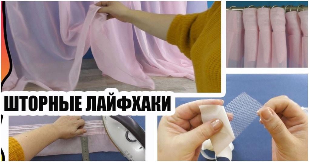 Как укоротить шторы без швей…