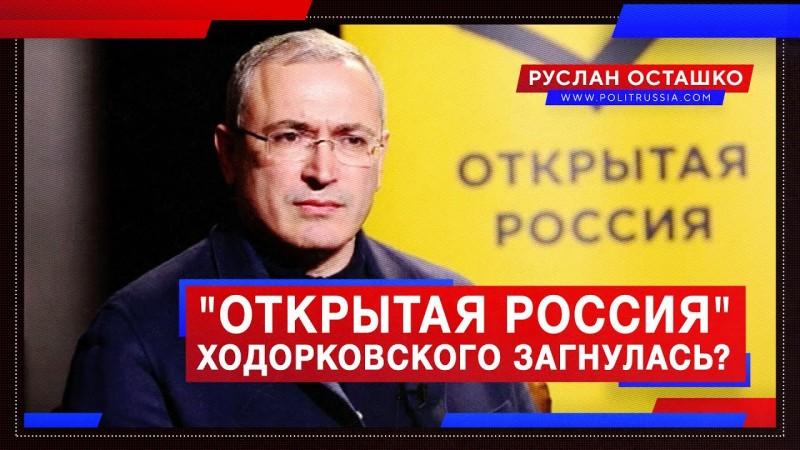 Организация Ходорковского «Открытая Россия» объявила о самоликвидации
