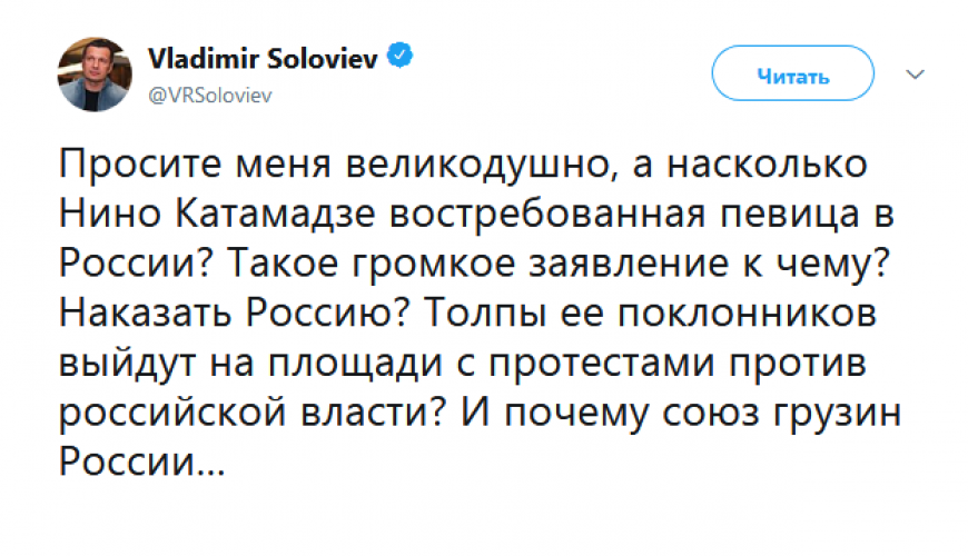 Соловьев отреагировал на отказ Катамадзе выступать в России