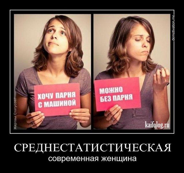 Веселые ночные демотиваторы про женщин со смыслом забавные демотиваторы про женщин