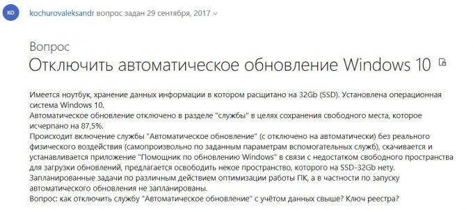 Все россияне, отключившие автообновление Windows 10, могут попасть под суд (5 фото)