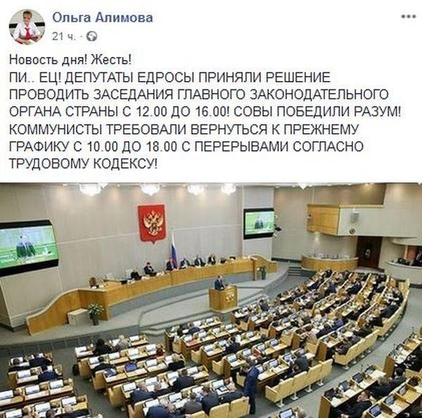 Володин считает, что депутат Алимова использовала мат