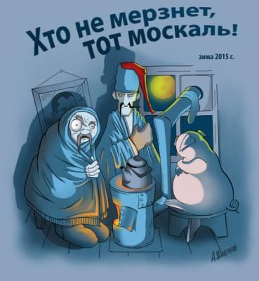 KlimPodkova. О грядущих обвинениях в предательстве русских Украины