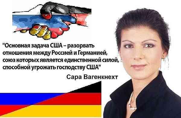 """Сара Вагенкнехт: """"К власти в…"""