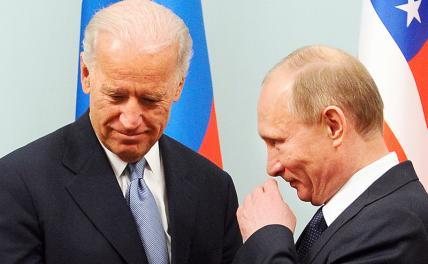 """«Путин желает Байдену """"крепкого здоровья"""" в леденящей душу завуалированной форме» геополитика"""