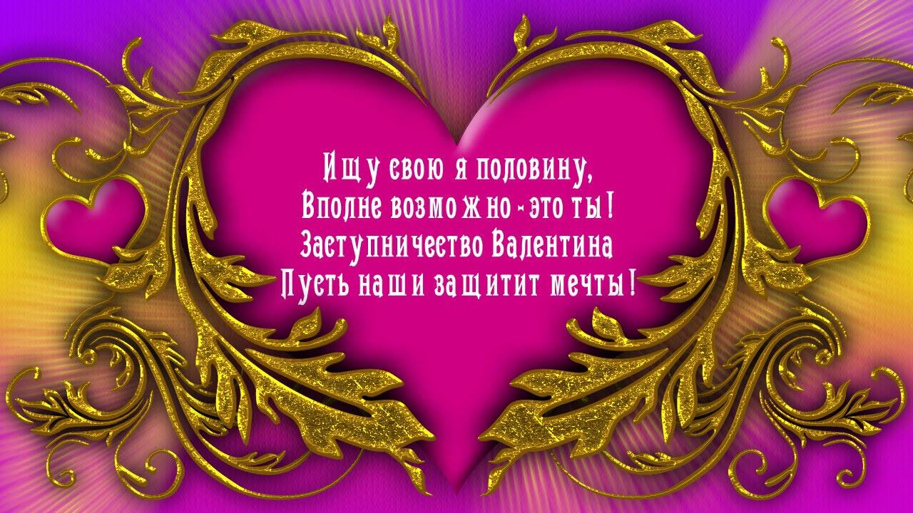 Поздравления святого валентина в стихах