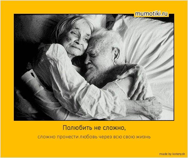 Любовь, проверенная жизнью