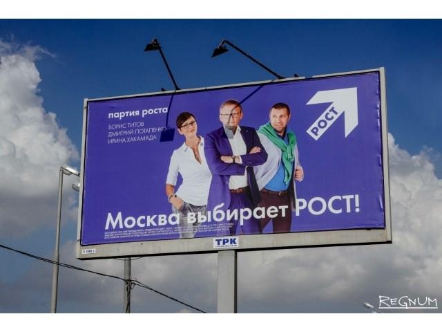 Вперёд к победе олигархических корпоративов! Перешнуровка «Партии Роста» россия