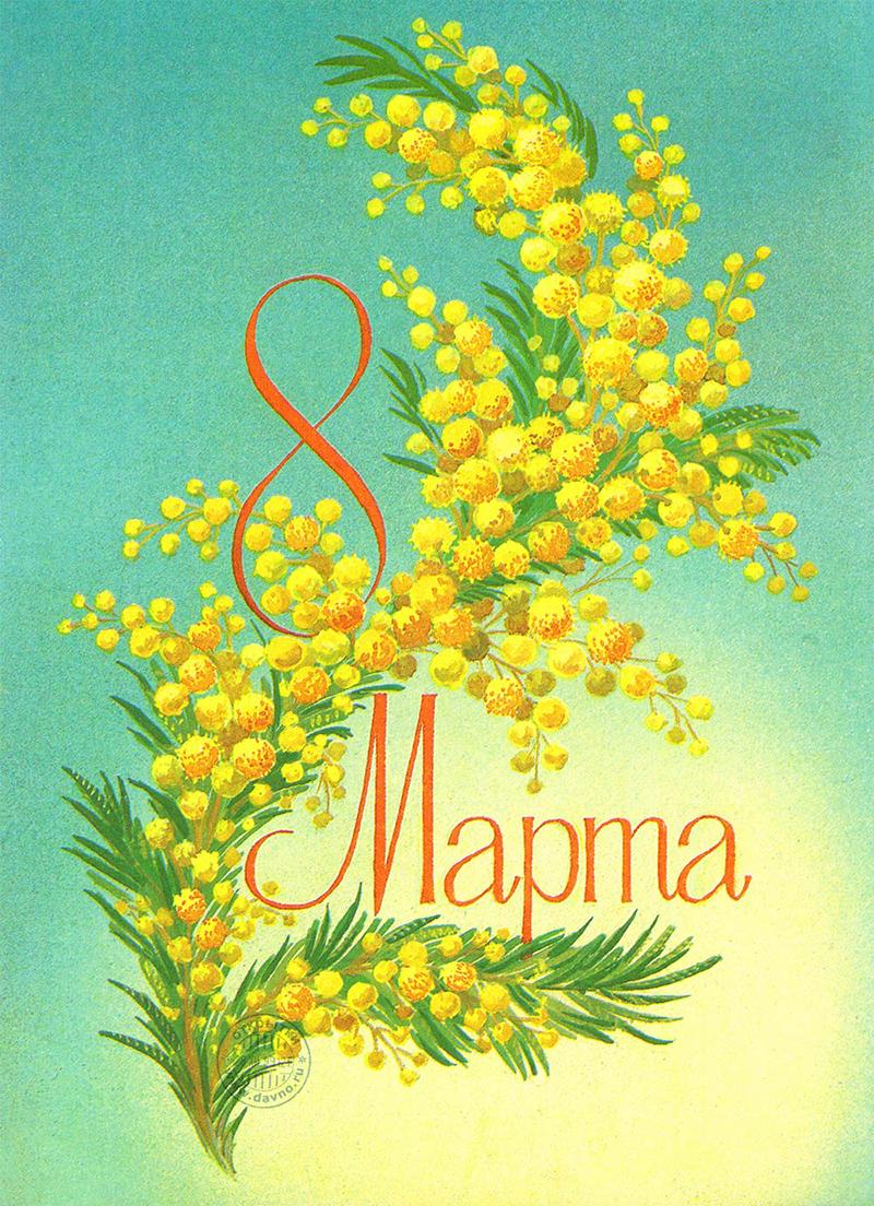 Открыток, открытки к 8 марта с мимозами и тюльпанами