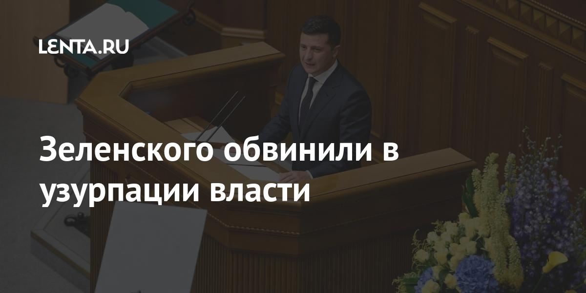 Зеленского обвинили в узурпации власти Бывший СССР