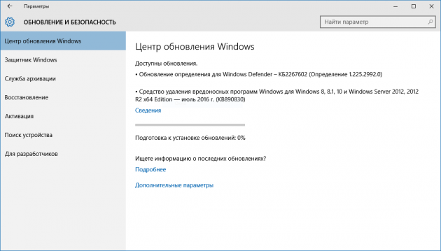 Windows 10 Anniversary Update доступно для загрузки
