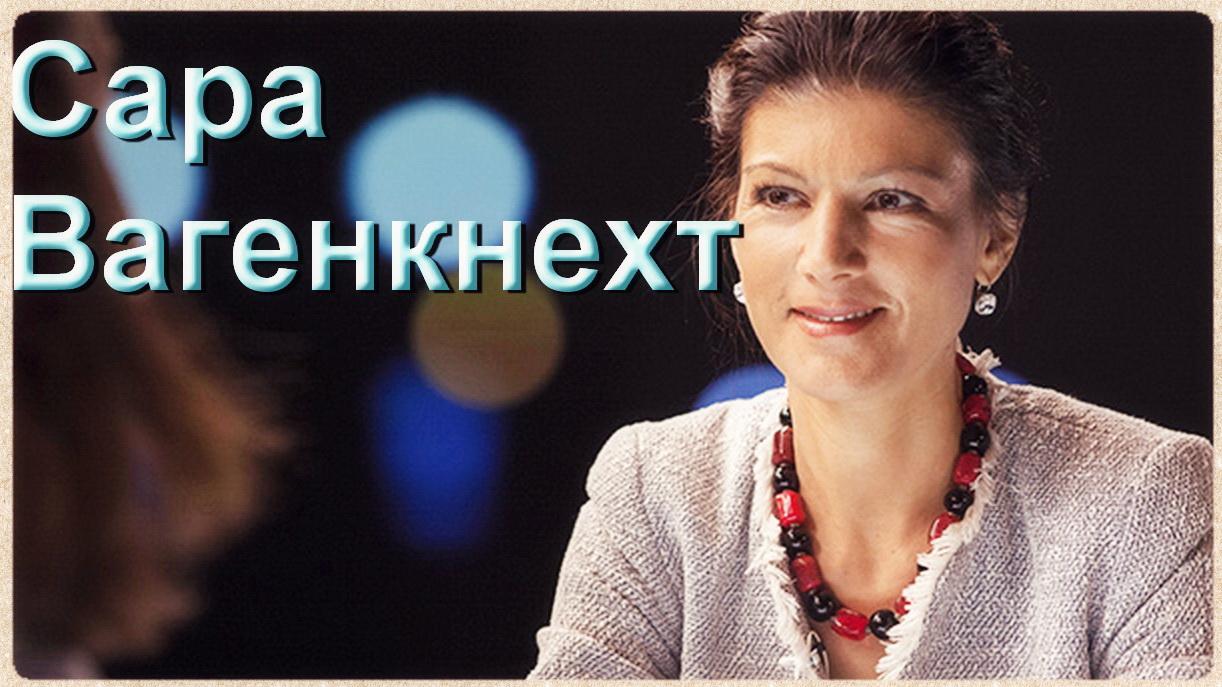 Сара Вагенкнехт: «Конфликт с Россией вредит Европе»