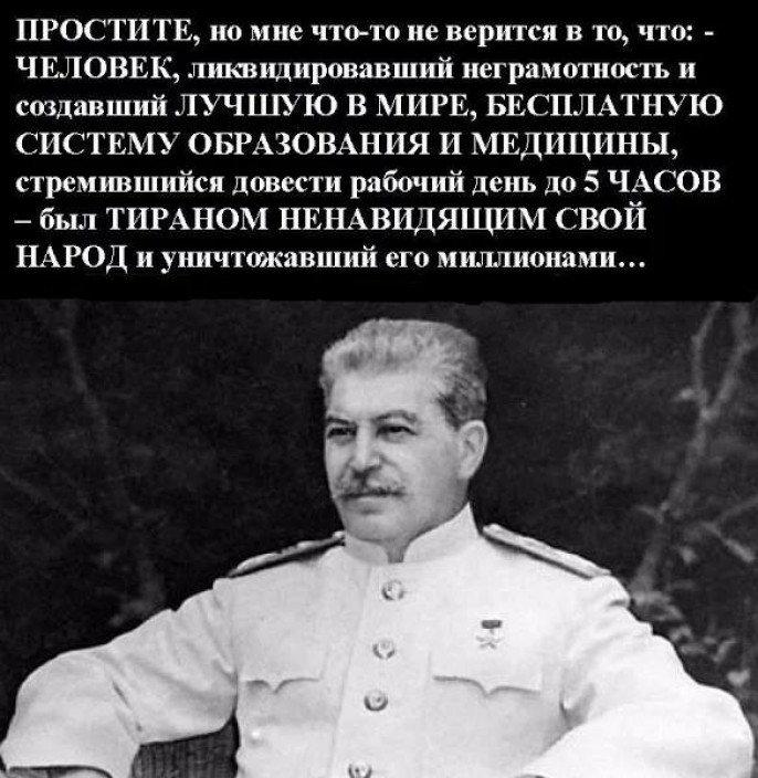 Письмо Сталину от либерально…