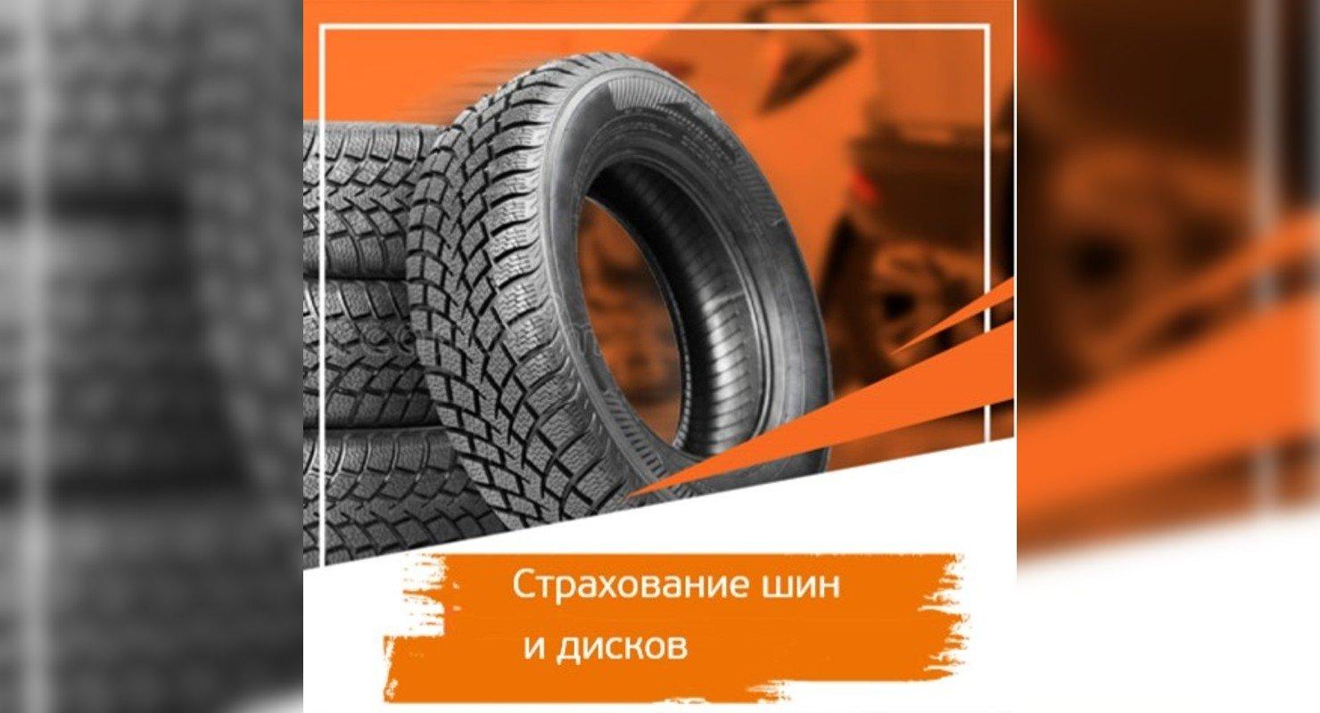 «Европлан» и «Ингосстрах» представляют продукт страхования шин и дисков Автомобили