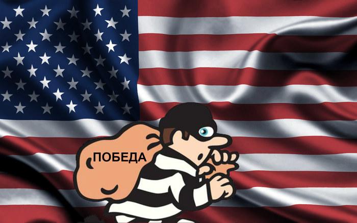 США крадут чужие победы