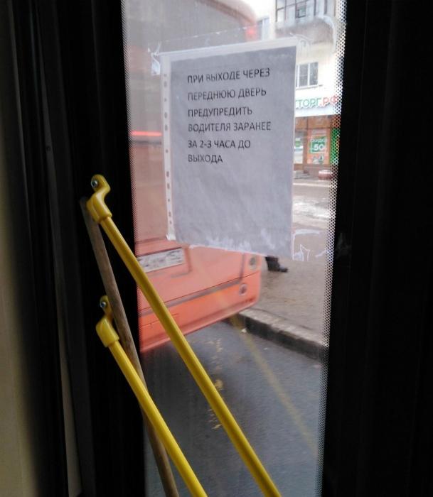 17 курьезных случаев в общественном транспорте, забыть которые не получится общественный транспорт,юмор и курьезы,автобус,маршрутка,приколы