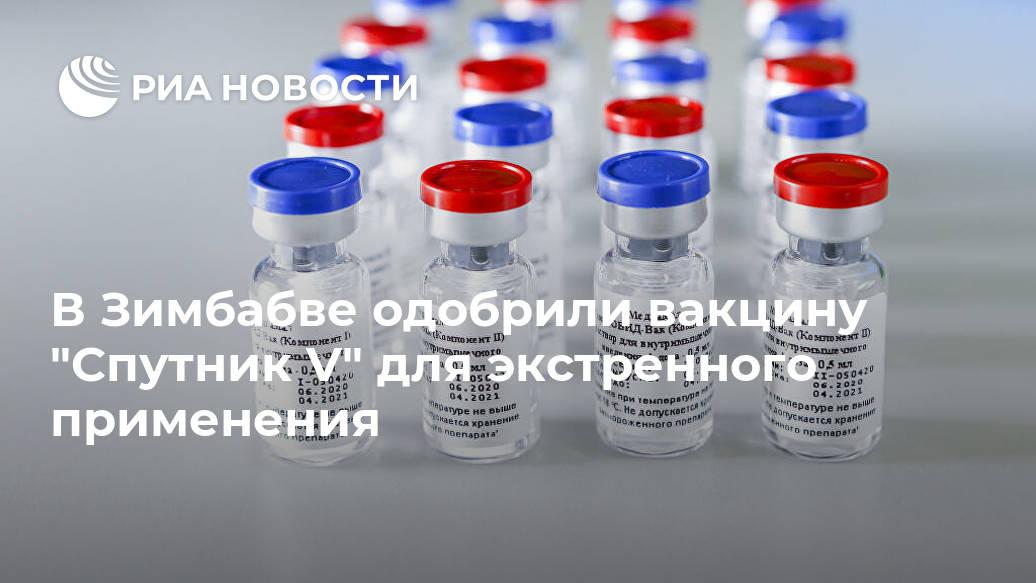 """В Зимбабве одобрили вакцину """"Спутник V"""" для экстренного применения Лента новостей"""