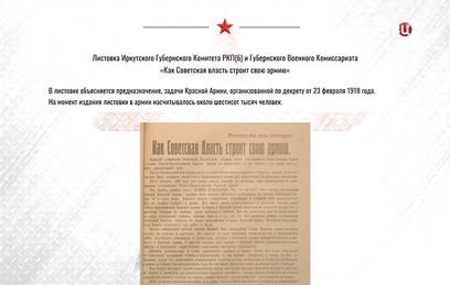 Минобороны опубликовало уникальные документы ко Дню защитника Отечества