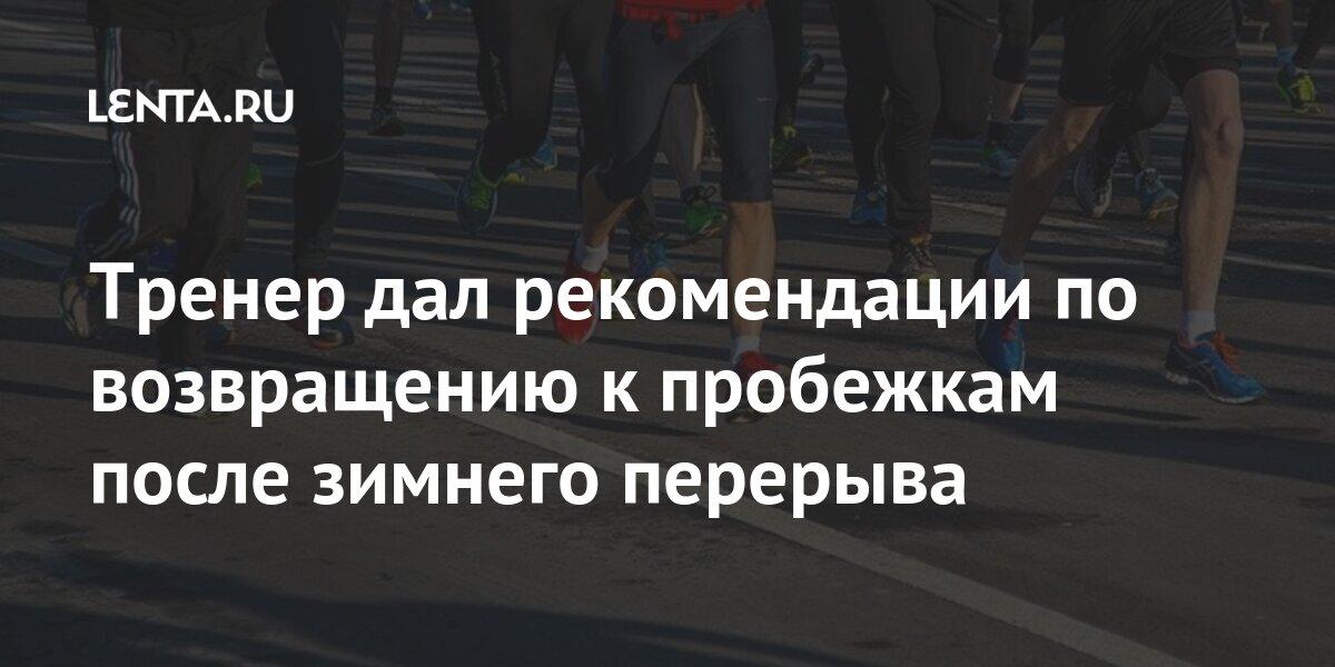 Тренер дал рекомендации по возвращению к пробежкам после зимнего перерыва Россия