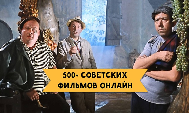 500+ советских фильмов онлайн. Наш золотой фонд !!!