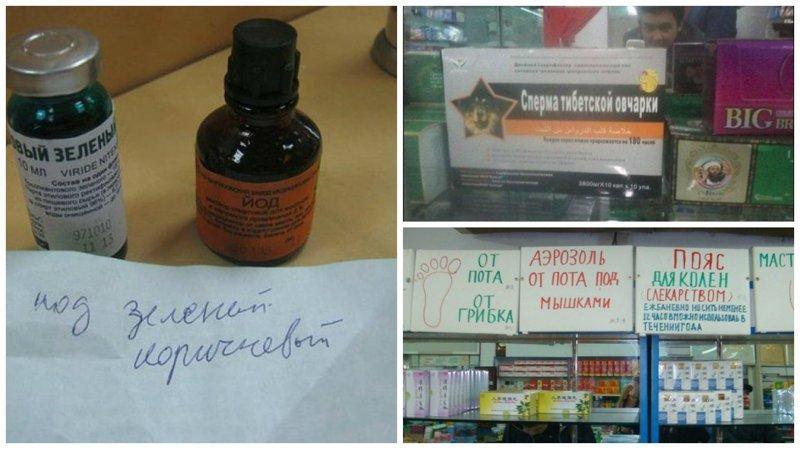 Аптека. Зашёл с кашлем, вышел с инфарктом Фармацевт, аптека, интересное, лечение, прикол, фото, юмор
