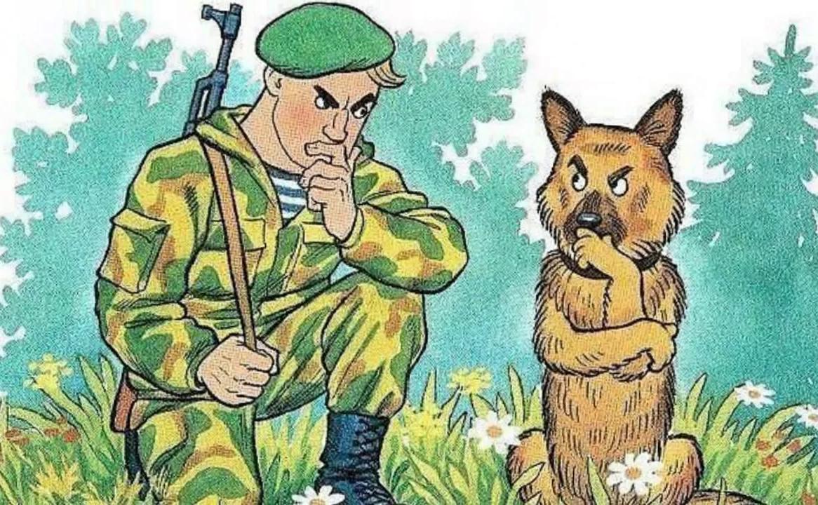 рисунок пограничники с собакой музея вышли под