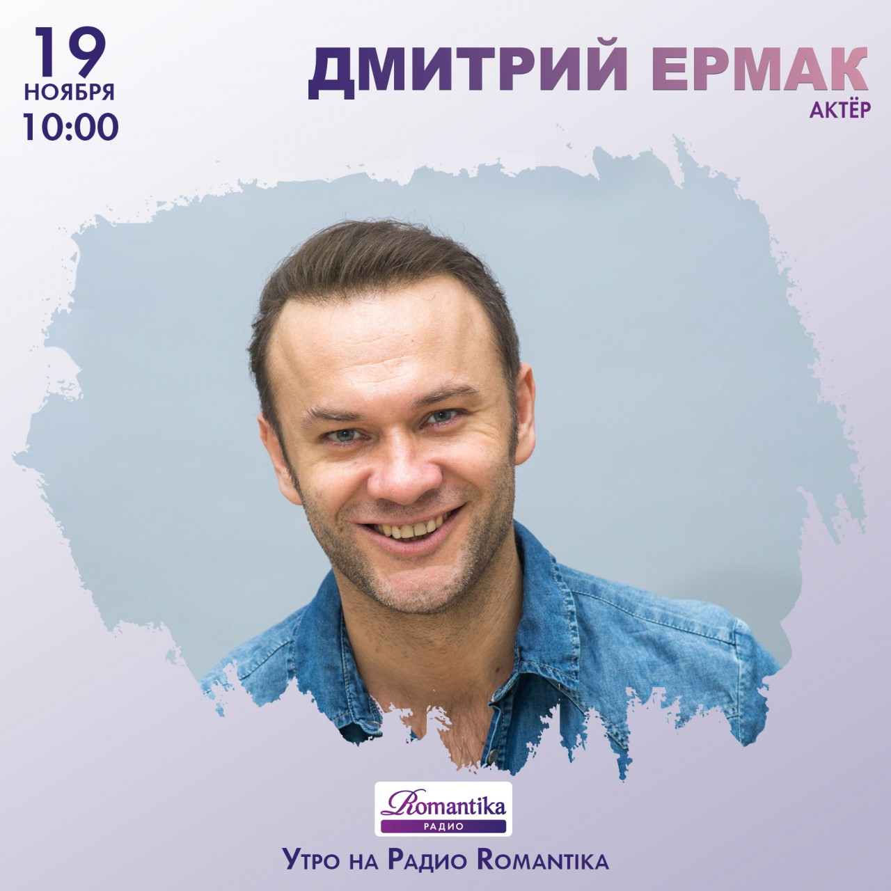 Радио Romantika: 19 ноября - актёр Дмитрий Ермак